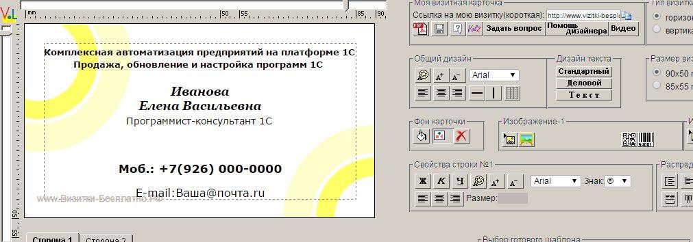 Cделать визитки онлайн - сервис