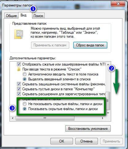 В перечне параметров найти пункт «Показывать скрытые папки, файлы и диски» и поставить галочку для включения режима.