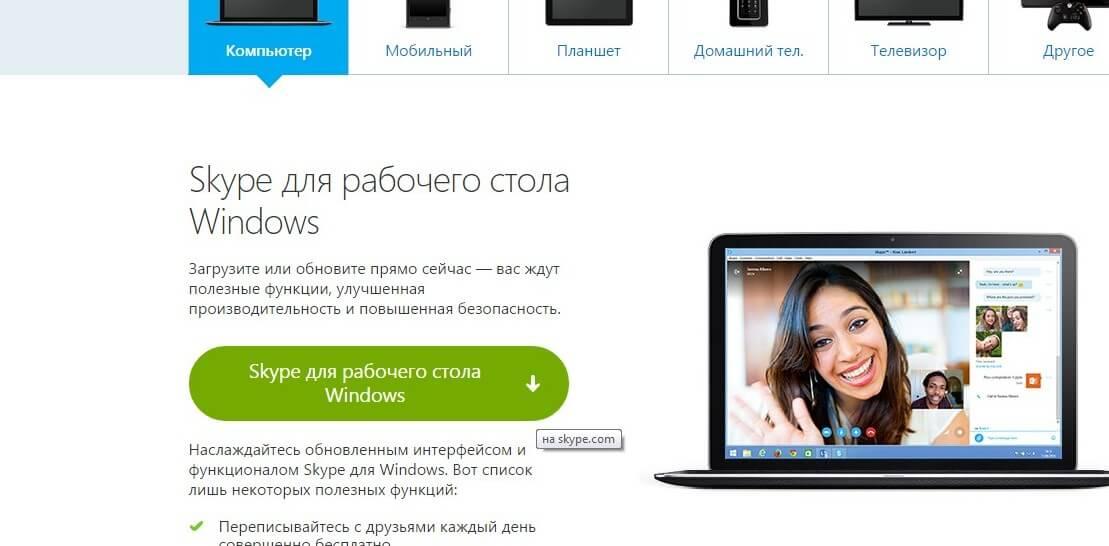 Нажимаем вкладку «Загрузить Skype» и переходим на сайт программы: