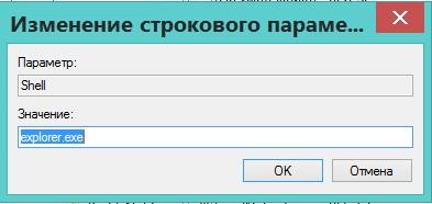 Нажимаем дважды на строку <Shell> и в открывшемся окне «Изменение строкового параметра» в строке <Значение> вводим explorer.exe