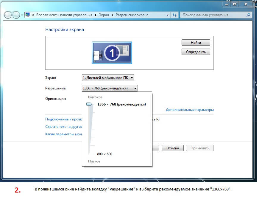 Настройте разрешение экрана при ошибке монитор вне диапазона