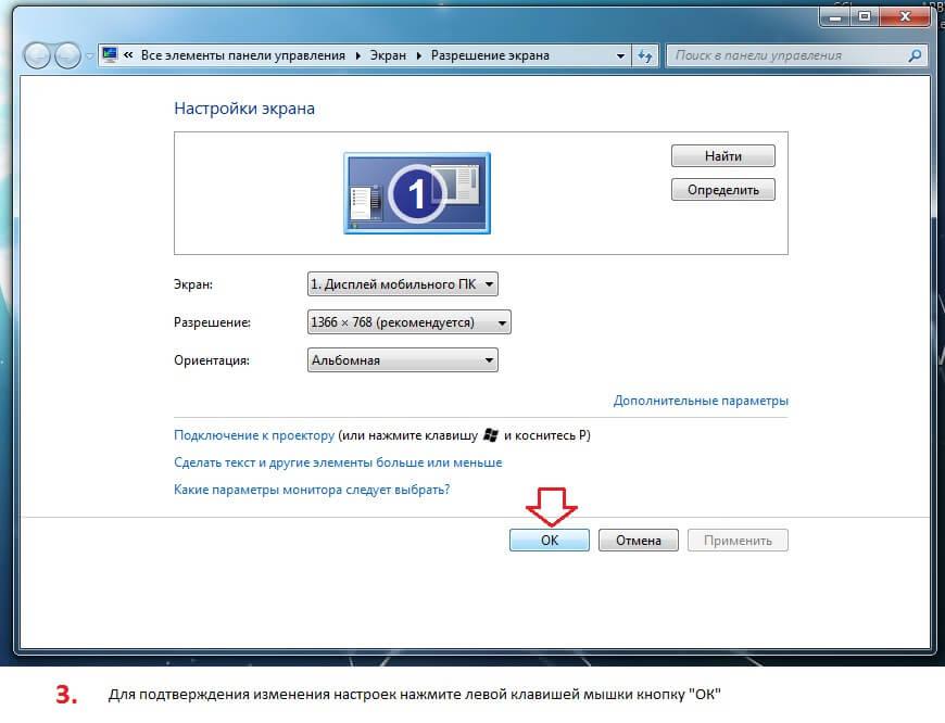 Настройте разрешение экрана при проблеме вне диапазона
