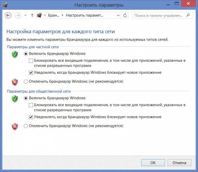 «Отключить брандмауэр Windows (не рекомендуется)» во всех типах рабочих сетей. По окончании нажимаем кнопку «ОК».