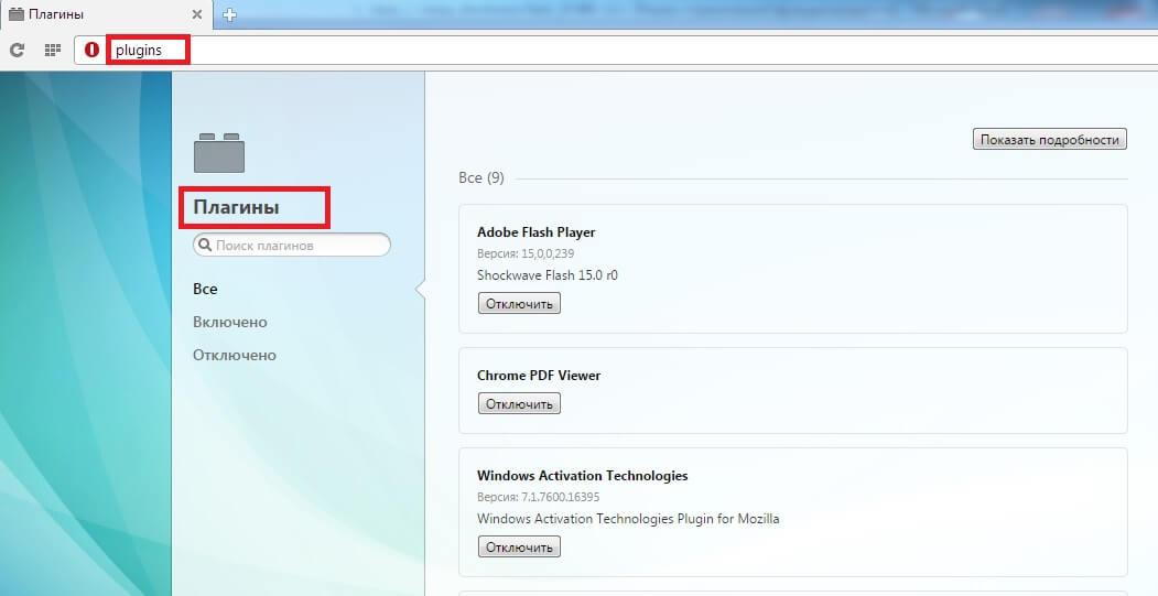 В результате в браузере соответственно откроется вкладка «Плагины»: