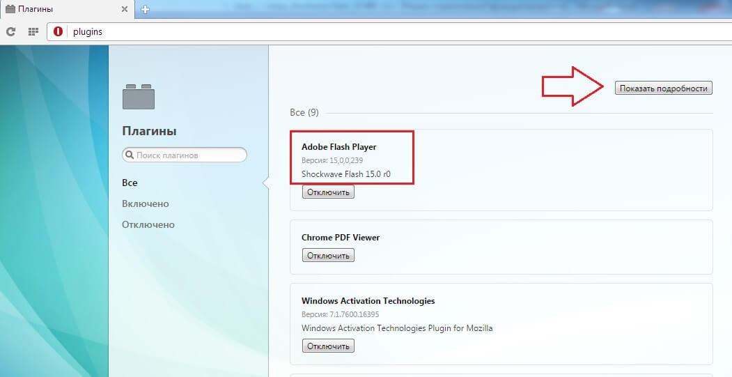 находим в открывшемся окне значение Adobe Flash Player и жмем в правом верхнем углу вкладку «Показать подробности»: