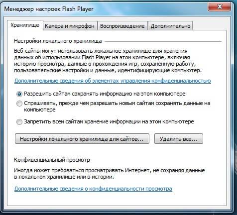 алее, щелкаем по обнаруженному файлу левой кнопкой мыши – и перед нами появляется системное окно настроек: