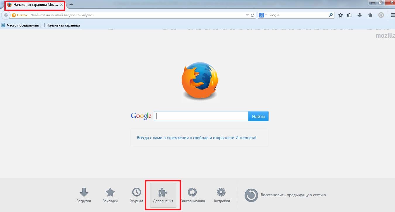 Для этого откройте начальную страницу Mozilla Firefox и найдите внизу вкладку «Дополнения»: