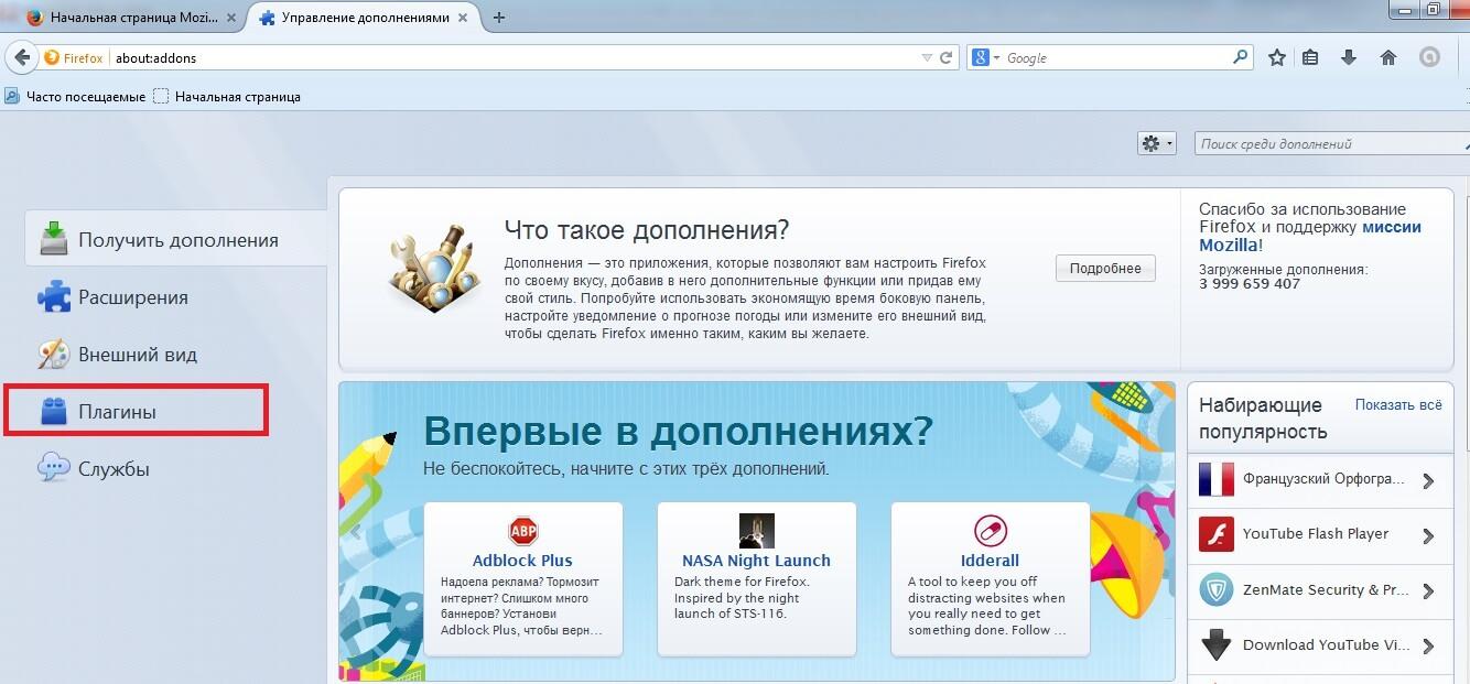 Дополнения» откроется новое окошко в браузере: