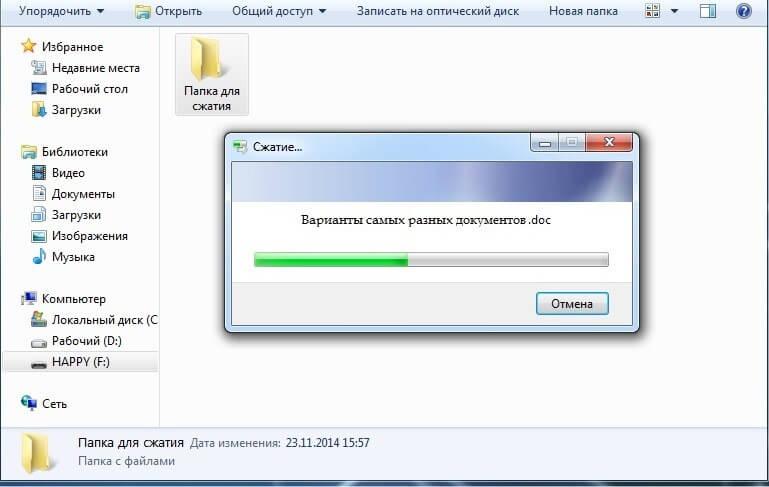 Клацаем по нему левой кнопкой мыши, и автоматически запускается процедура сжатия папки (файла):