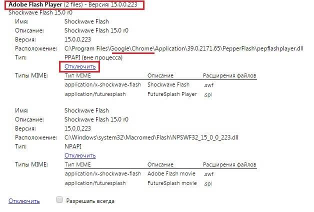 В Google Chrome в отличие от других браузеров их может быть и 2, и 3, и 4. В нашем случае их 2. Какой нужно отключить, а какой оставить? Отключаем тот, который является внутренним для Google Chrome. Для этого среди адресов ищем тот, который включает в себя значение Google и Chrome, а затем левой кнопкой мыши жмем под ним вкладку «Отключить»:
