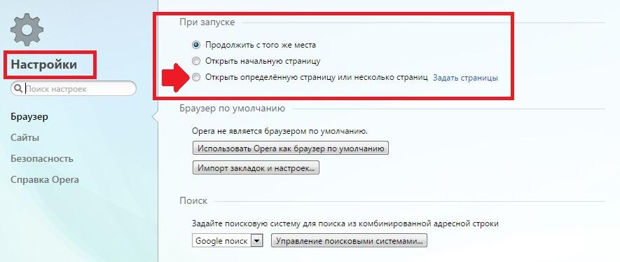 Как сделать Яндекс стартовой в Опере бесплатно