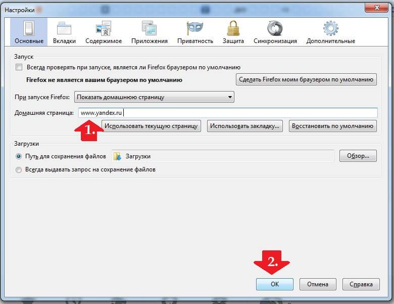 Как сделать яндекс стартовой в браузере mozilla firefox на компьютере