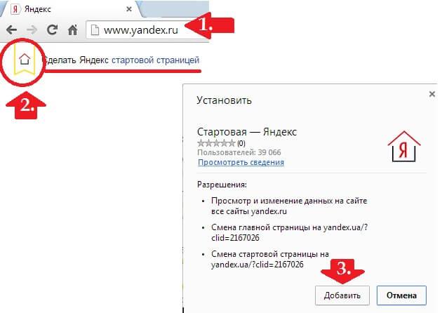 Сделать яндекс домашней страничкой автоматически в любом браузере