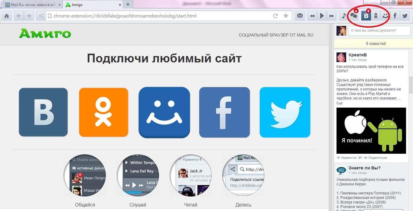 Амиго скачать бесплатно для Windows 7