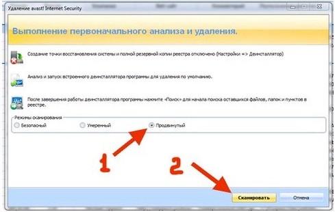 Следующий шаг – сканирование на оставшиеся от удаленной программы файлы путем нажатия на «Продвинутый» и «Сканировать»