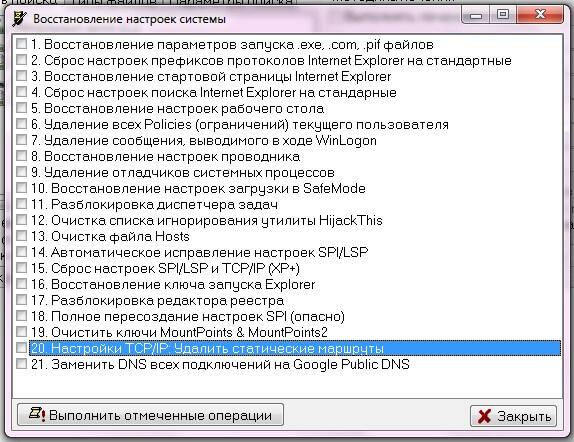 Скачать бесплатно AVZ для Windows 7 без регистрации