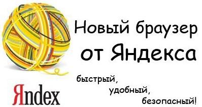 Яндекс браузер для скачать бесплатно
