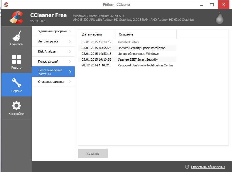 CCleaner скачать бесплатно для компьютера