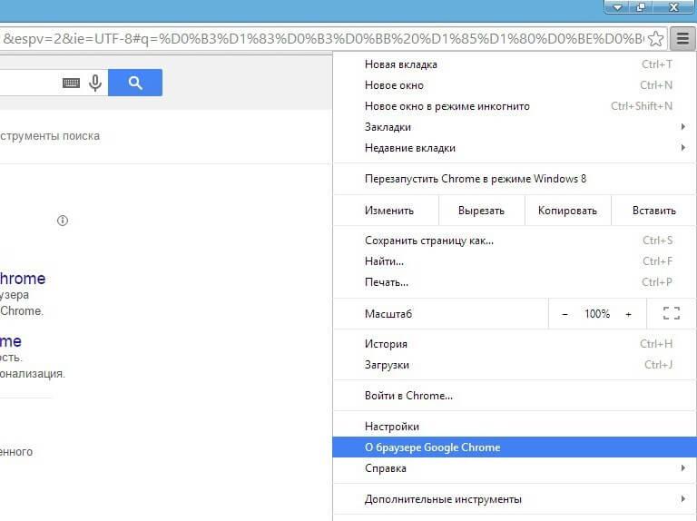 Как обновить браузер Гугл Хром