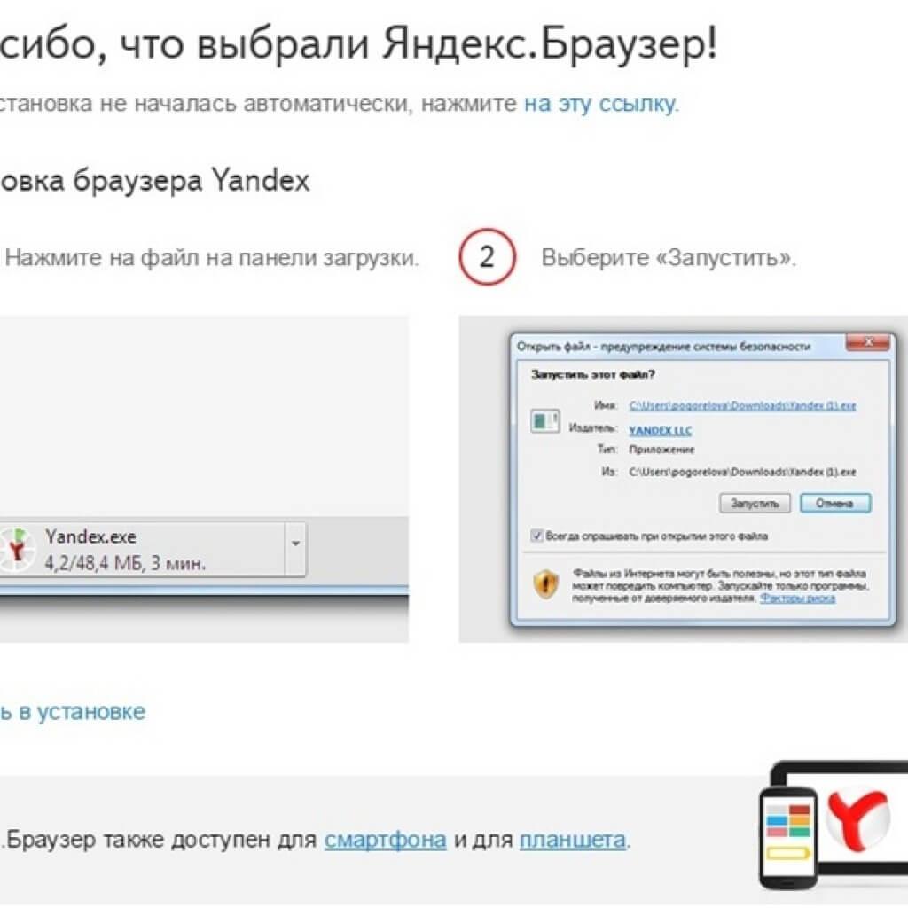 Вводите в адресную строку, например, browser.yandex.ru, нажимаете кнопку «Скачать»