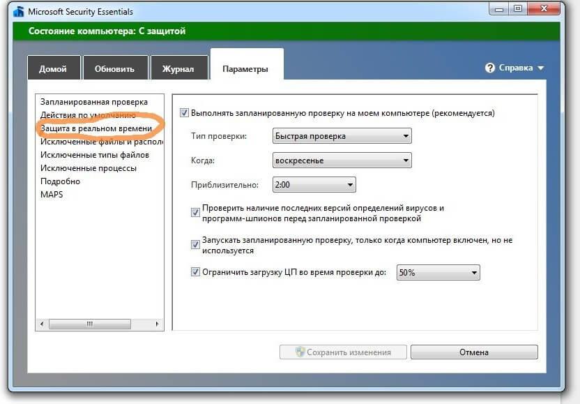 Как отключить Microsoft Security Essentials в Windows 7
