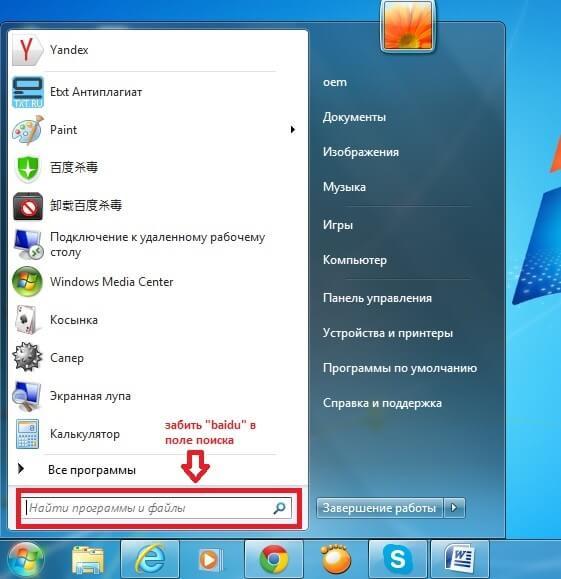 Как удалить baidu antivirus с компьютера