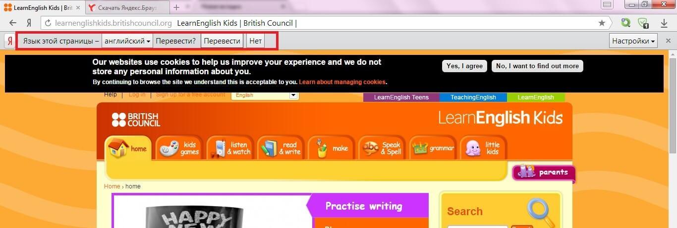 Благодаря встроенной в браузер функции перевода читать и понимать тексты на иностранных сайтах