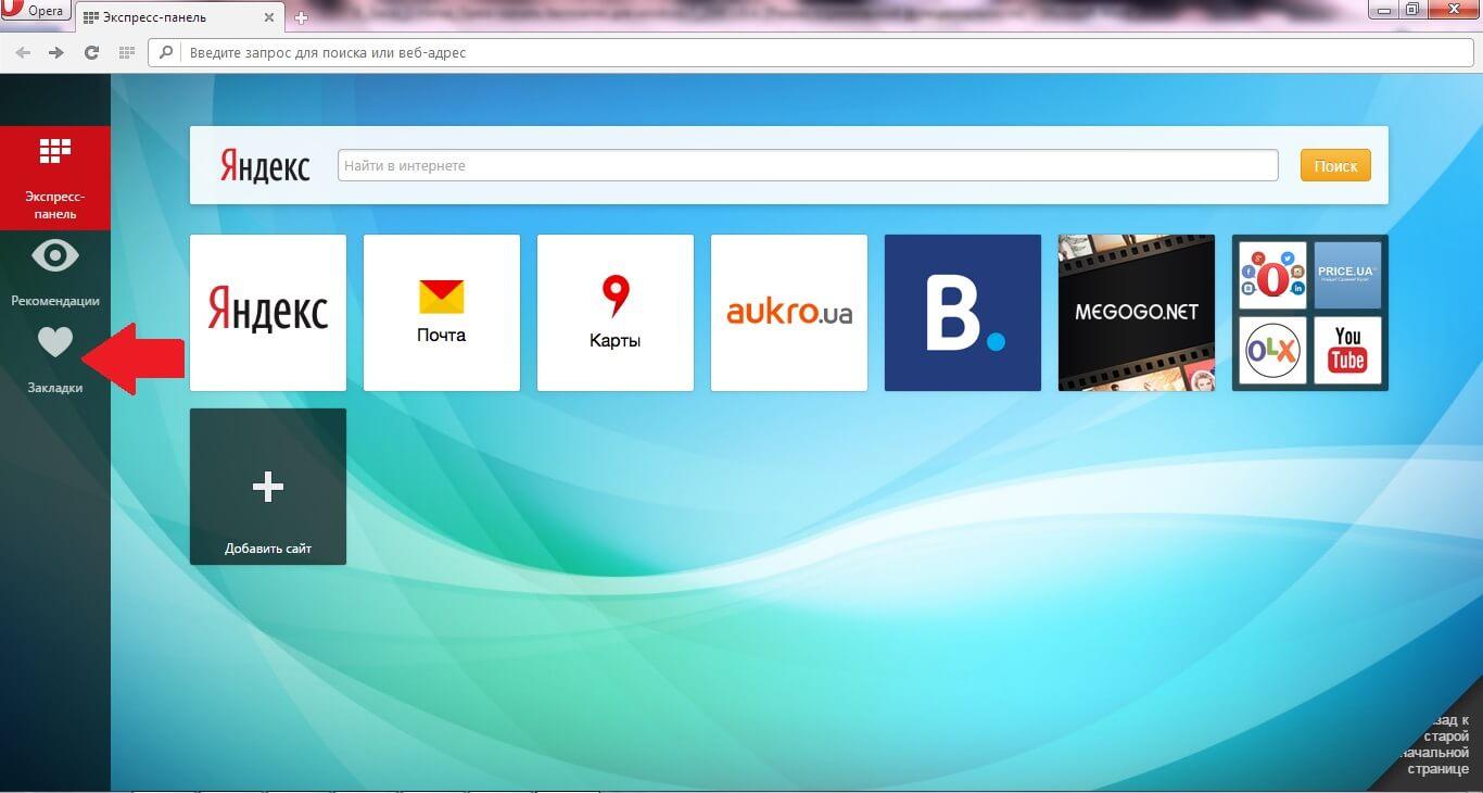Opera скачать бесплатно для Windows 7/8 бесплатно