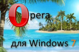 Opera для Windows 7