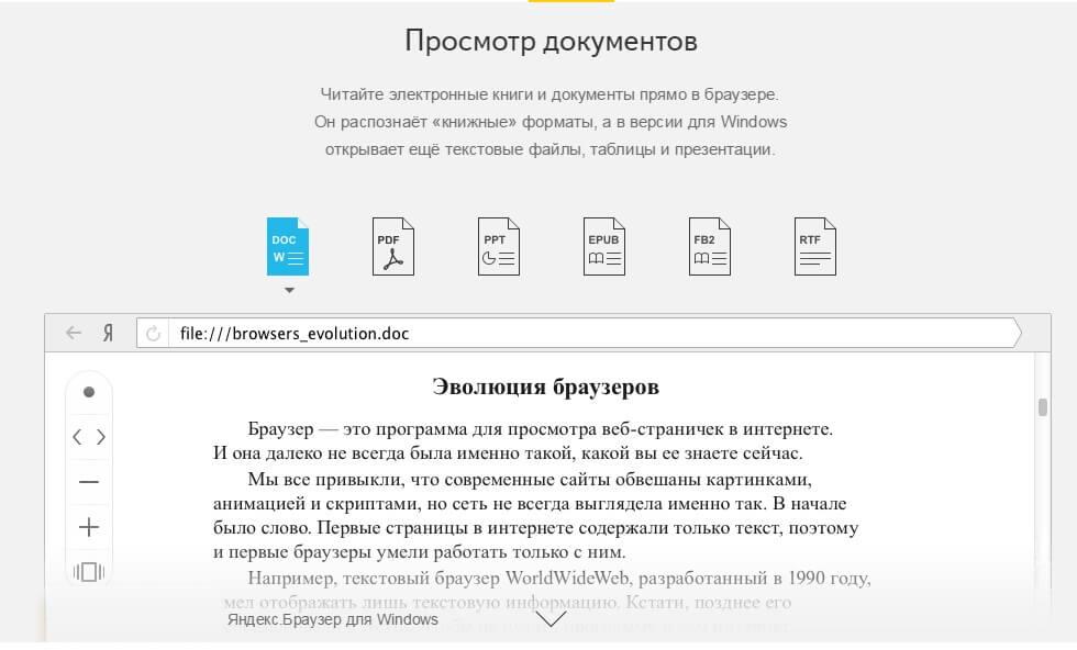 С новым браузером Яндекс можно забросить куда подальше купленную электронную книгу