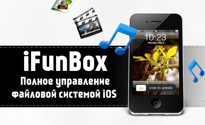 skachat-ifunbox-na-russkom-besplatno