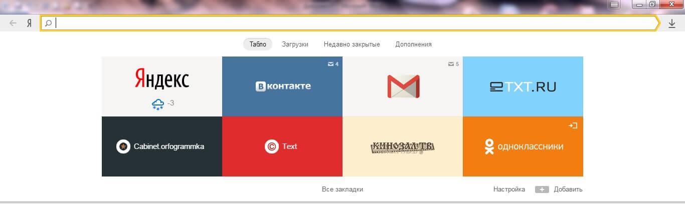 Быстрый яндекс браузер для windows 7 скачать бесплатно