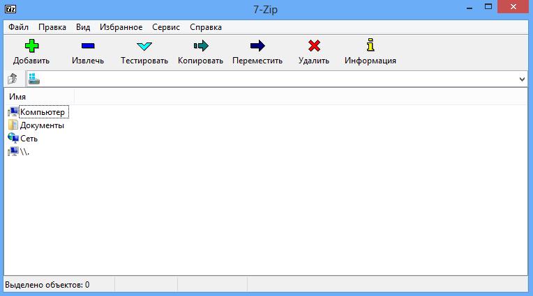 Файлы, находящиеся в архивах, легко посмотреть