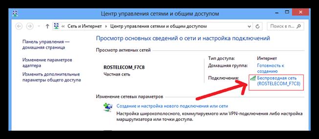Находим надпись «Подключения», затем нажимаем на ссылку с названием вашего подключения. В данном случае – это «Беспроводная сеть (ROSTELECOM_F7C8)»: