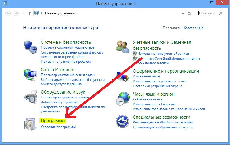 Левой кнопкой мыши кликните по пункту «Программы»: