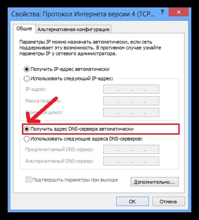 Отметьте пункт «Получить адрес DNS-сервера автоматически»: