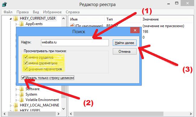 В появившемся окне, заполняем текстовое поле webalta.ru (стрелочка 1), отмечаем галочки (стрелочка 2) и нажимаем «Найти далее» (стрелочка 3):