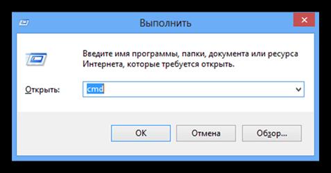 Вводим в текстовое поле «cmd» (без этих кавычек):