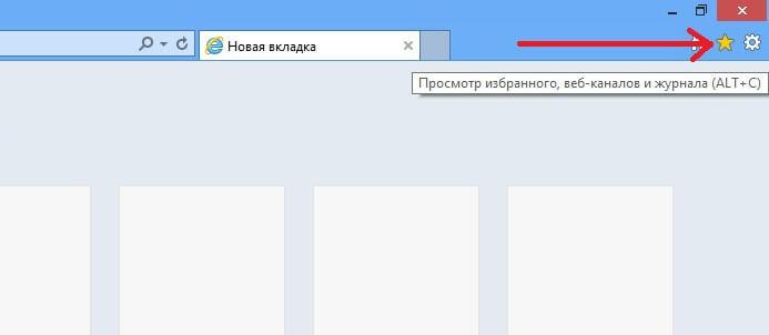 Как посмотреть историю посещённых сайтов в Internet Explorer?
