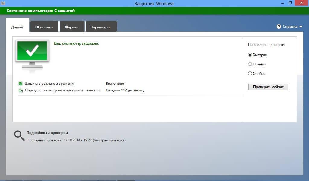 Нужен ли антивирус Windows 8.1