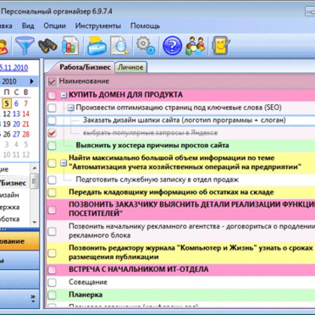 Интерфейс органайзера для ПК