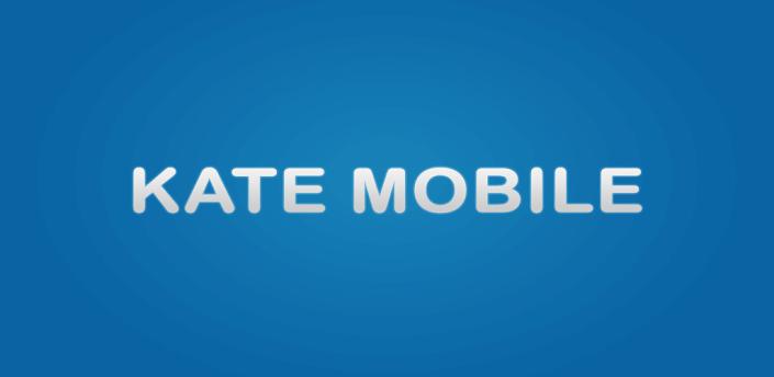Скачать Kate Mobile для компьютера