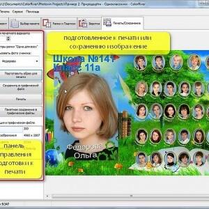 Программа одноклассники для ПК