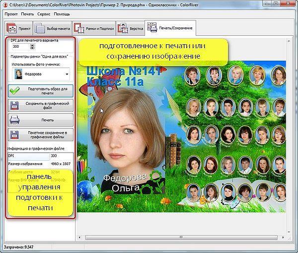 фото редактор программа