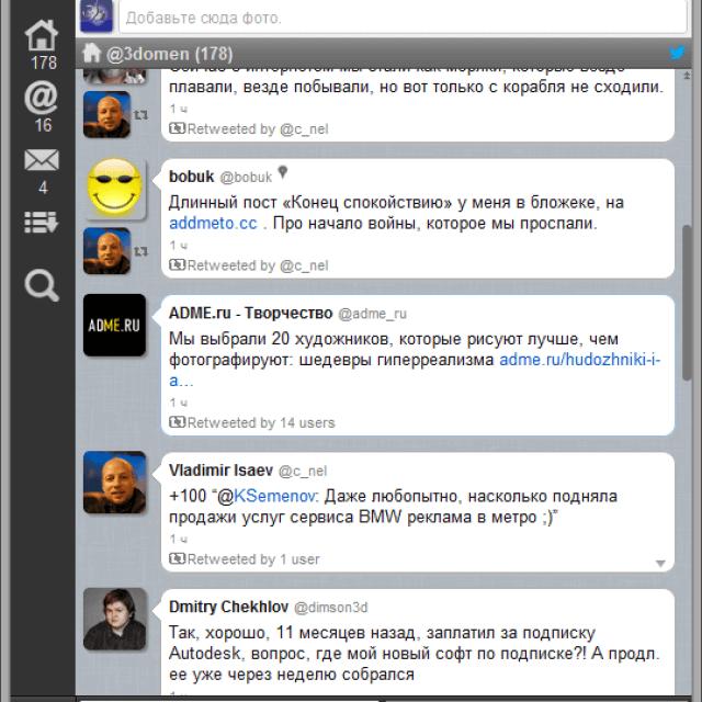 Программа для твиттера на ПК