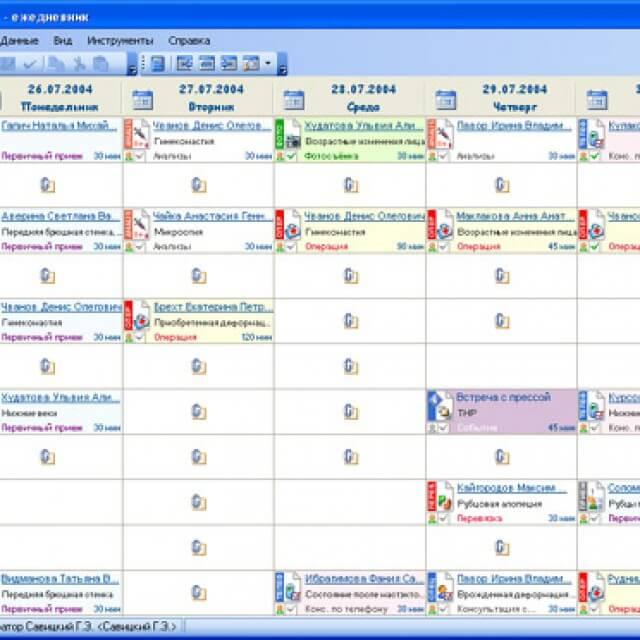 Программа Ежедневник для записей