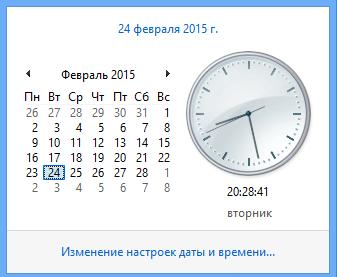 Данная вкладка называется дата и время: