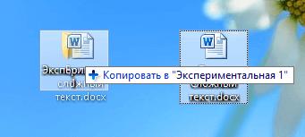 Не отпуская клавишу Ctrl, нажмем на левую клавишу мыши и перетащим на папкуwindows-8-urok-2-faily (7)