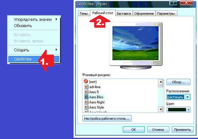 Как сменить картинку на рабочем столе виндовс XP
