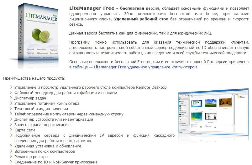 LiteManager Free программа удаленного доступа